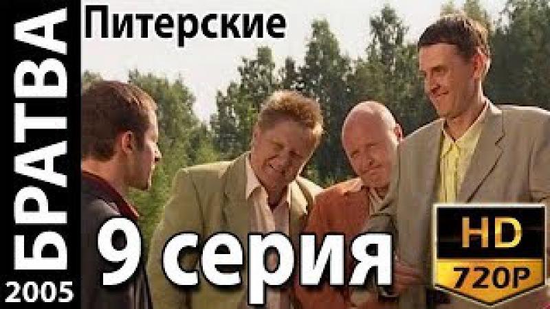 Братва Питерские 9 серия из 12 Криминальный сериал комедия 2005