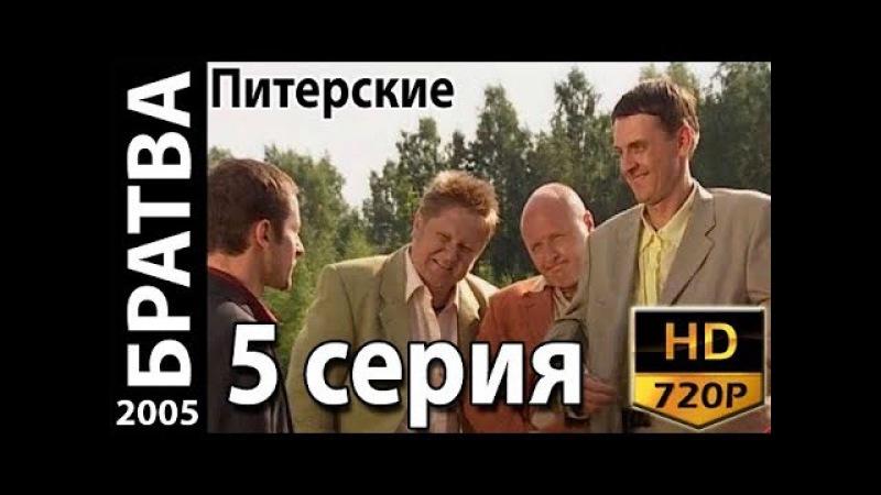 Братва Питерские 5 серия из 12 Криминальный сериал комедия 2005