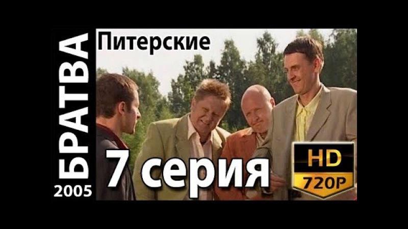 Братва Питерские 7 серия из 12 Криминальный сериал комедия 2005