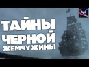 Монстры из фильмов Черная жемчужина Пираты Карибского Моря