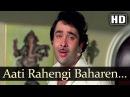 12 Aati Rahengi Baharen Amitabh Bachchan Rakhee Kasme Vaade Bollywood Songs Kishore Kumar