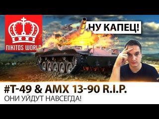 #T-49 & AMX 13-90 R.I.P. #worldoftanks #wot #танки — [ http://wot-vod.ru]