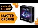 Master of orion — краткий обзор настольной игры 🌌