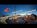 Коротко. Что происходило на Майдане на этой неделе