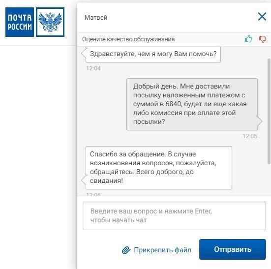 Только УНИКАЛЬНАЯ почта России умеет так НЕВЕРОЯТНО отвечать на вопрос