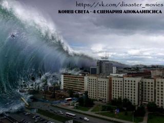Конец света - 4 сценария апокалипсиса (2005)