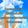 Конаковская Центральная взрослая библиотека