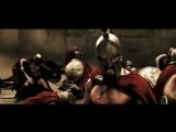 Спартанцы против персов (300)