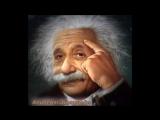 Студент (Albert Einstein) против профессора
