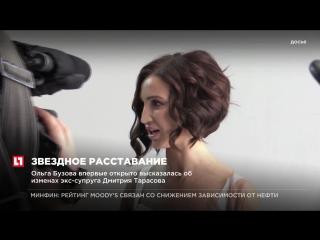 Ольга Бузова впервые открыто высказалась об изменах экс-супруга Дмитрия Тарасова