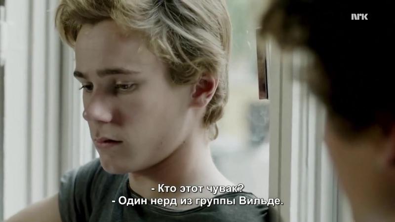 SKAM 3 сезон 3 серия русские субтитры s3ep3