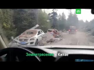 Разрушительное землетрясение в провинции Сычуань на юго-западе Китая