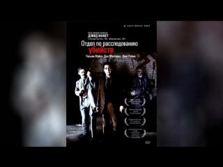 Отдел по расследованию убийств (1991) | Homicide