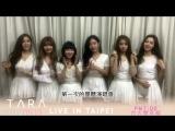 [PROMO] 170513 T-ara concert in Taipei