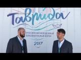 Солисты группы Дежа Вю получили грант Росмолодежи на Всероссийском молодежном образовательном форуме Т