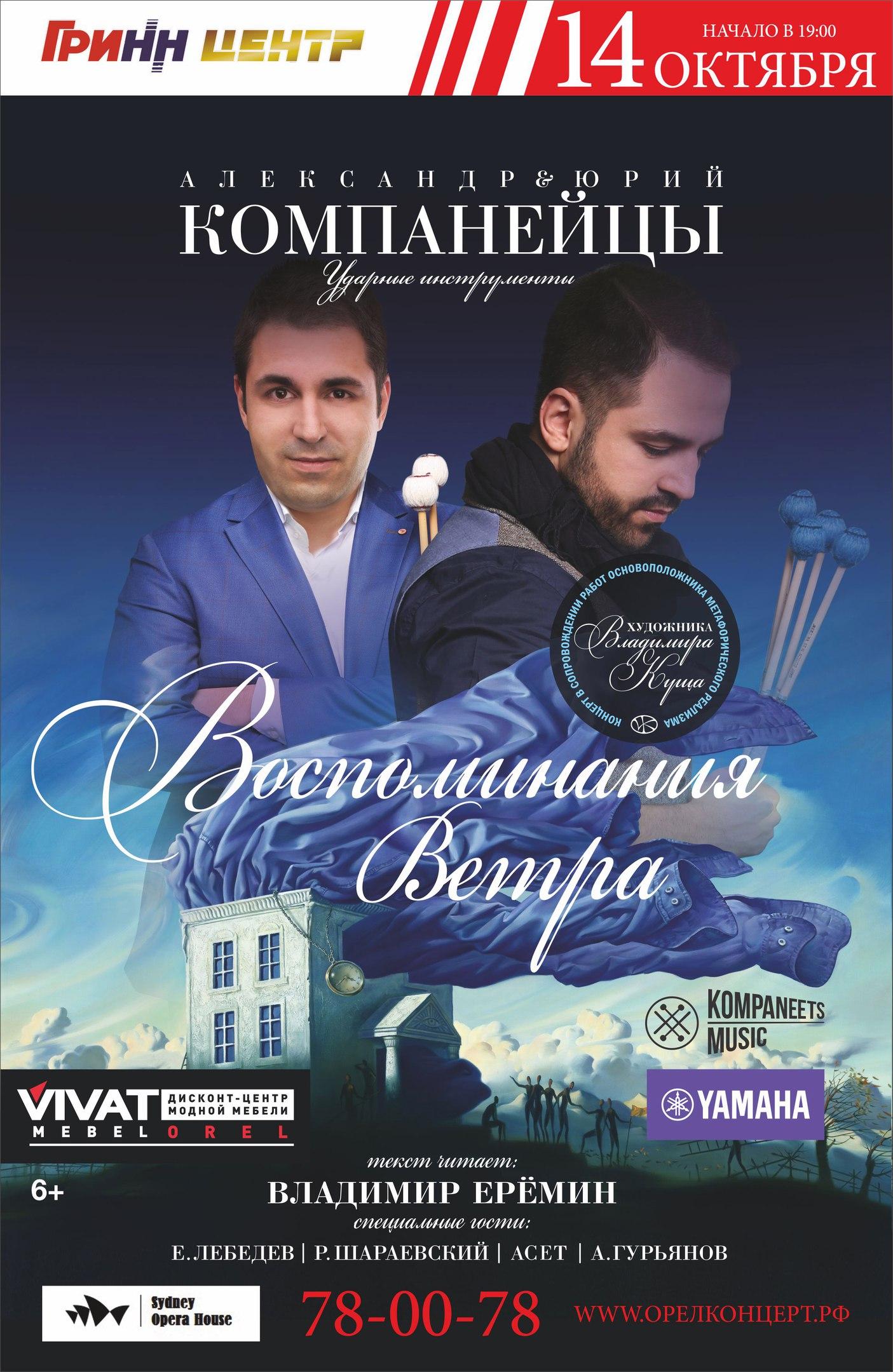 Александр и Юрий Компанейцы «Воспоминания ветра»