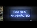 3 дня на убийство 12 сентября на РЕН ТВ