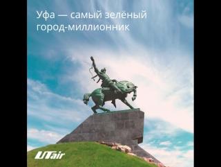 Открывайте Россию вместе с нами | UTair