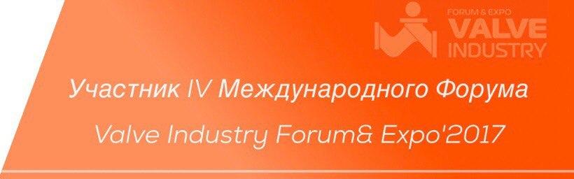 IV Международный Форум Valve Industry Forum&Expo'17 - Изображение