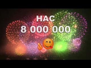 Нас 8 млн. подписчиков