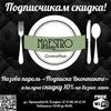 """Столовая """"Maestro"""" в Оренбурге в центре города"""