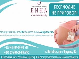 Могилев. Мечта счастливом материнстве не сбывается?! Наш опыт и современные технологии дарят радость БЫТЬ РОДИТЕЛЯМИ!!!