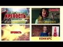 КРЕПОСТЬ ЩИТОМ и МЕЧОМ OST Твоя Дорога Семен Трескунов и Алиса Кожикина