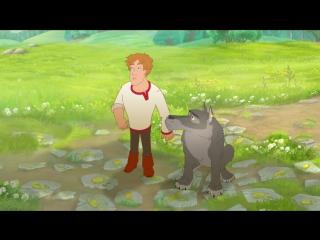 Иван Царевич и Серый Волк (2011) HD 720p