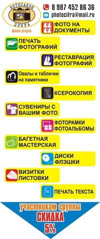 тольятти фото на документы