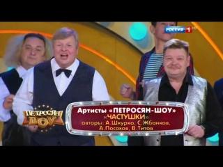 Петросян-шоу.10.Эфир от 25.11.2016.