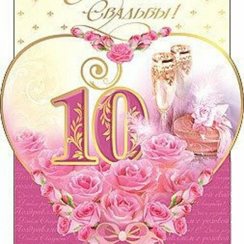 Прикольные поздравления с десятилетием свадьбы