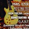 30 сентября Аmbar_AcousticGuitar 18:00