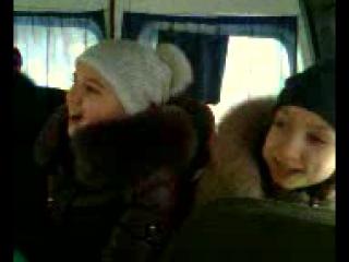 Девочки едут