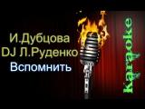 Ирина Дубцова и DJ Леонид Руденко - Вспоминать ( караоке )