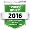 ШКОДА в Уфе. МС Моторс официальный дилер Шкода.