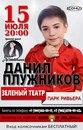 Данил Плужников фото #48