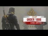Order 1886 - Обзор от Carma Amputee