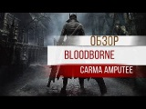 Bloodborne - Обзор от Carma Amputee