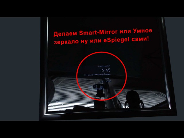 Делаем Smart-Mirror или Умное зеркало ну или eSpiegel сами!