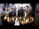 26 Глухарь 2 сезон 2009