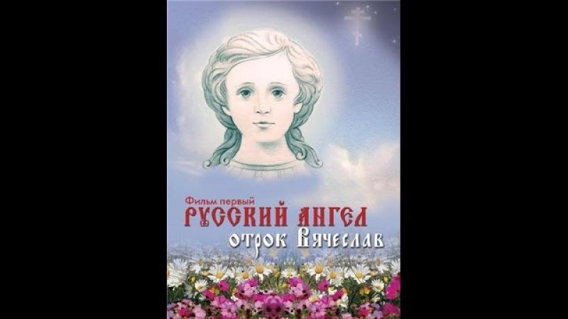 Русский Ангел. фильм первый - часть 3 » Freewka.com - Смотреть онлайн в хорощем качестве