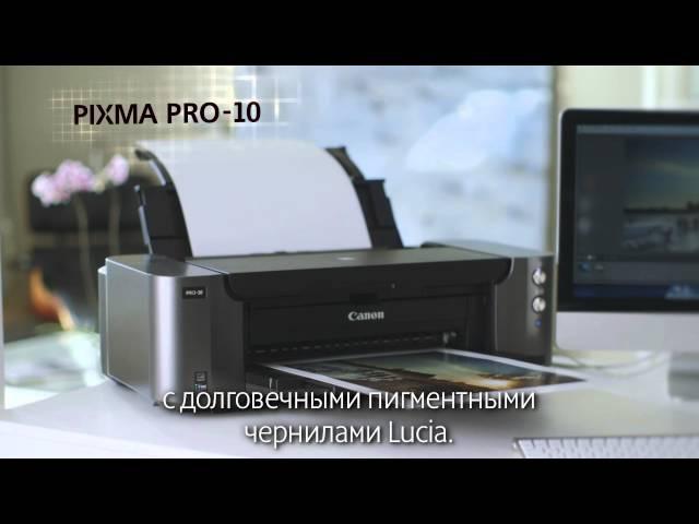 Руководство по выбору подходящего фотопринтера Принтеры Canon PIXMA Pro