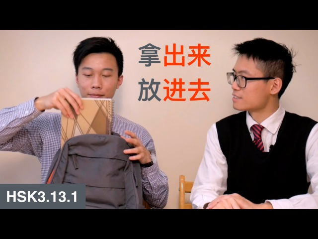 HSK 3 Intermediate Chinese Grammar 3.13.1 Compound Complements of Direction