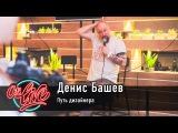 Путь дизайнера   Денис Башев   OnLive