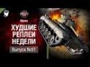 Упаркуренный - ХРН №51 - от Mpexa World of Tanks