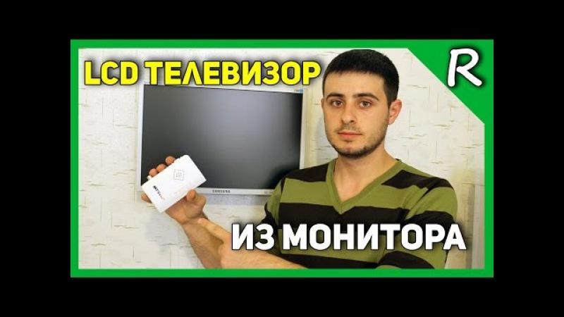 Телевизор из монитора на кухню за 1600 рублей/ LCD TV for 25 $ [© Игорь Шурар 2016]