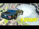 Утес смерти Тачки летят в пропасть Игра авто краш Машины попадают в жесткие авар...