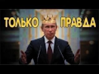 Иногда Владимир Владимирович говорит только правду [16/02/2017]