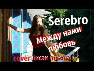 Serebro - между нами любовь (cover Альона Лисак)