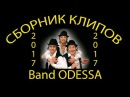 🎹Танцы Танцы Танцы Позитив 2017 Band ODESSA Сборник зажигательных клипов 2017! RTSF YouTube